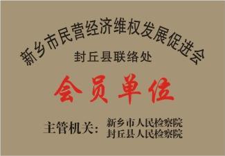 新乡市民营经济维权发展促进会会员单位