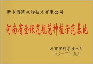 河南省金银花规范种植示范基地