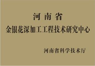 河南省金银花深加工技术研究中心