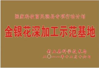国家科技富民强县专利行动计划金银花深加工示范基地