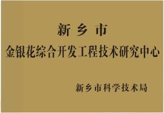 新乡市金银花综合开发工程技术研究中心